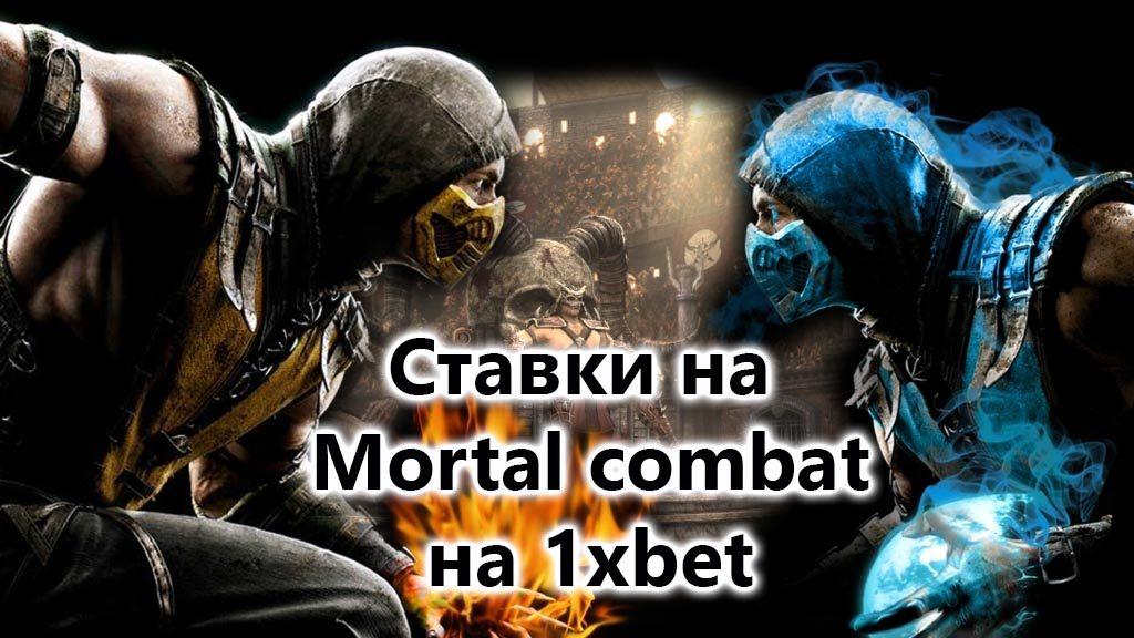 ставки на mortal combat в 1xbet